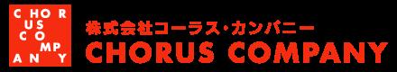 株式会社コーラス・カンパニー CHORUS COMPANY │ 合唱をもっと楽しく! もっと豊かに!