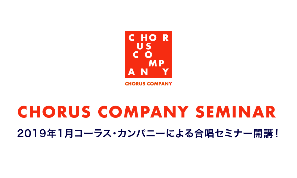 CHORUS COMPANY SEMINAR 2019年1月コーラス・カンパニーによる合唱セミナー開講!