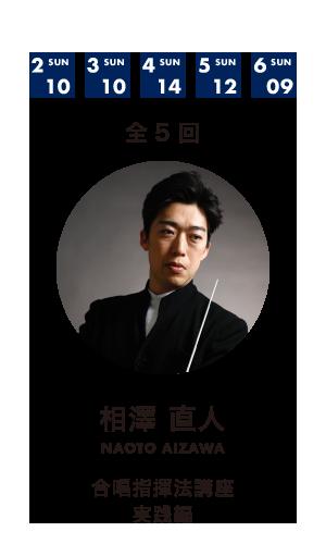 相澤直人「合唱指揮法講座 実践編」