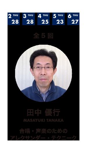 田中優行 「合唱・声楽のためのアレクサンダー・テクニーク」