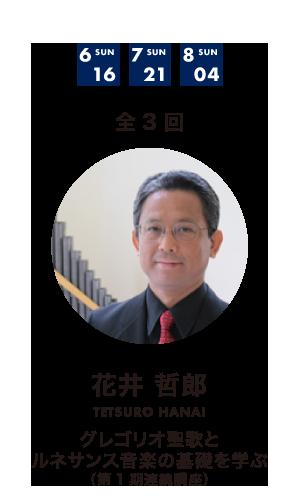 花井哲郎「グレゴリオ聖歌とルネサンス音楽の基礎を学ぶ」(第1期連続講座)