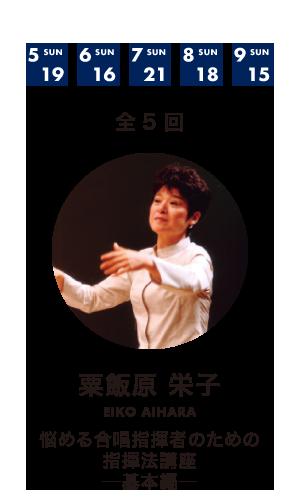 粟飯原栄子「悩める合唱指揮者のための指揮法講座 ─基本編─」