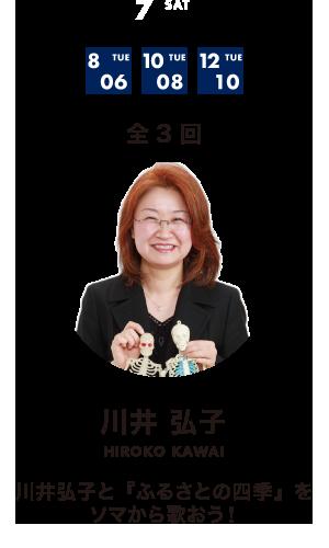 川井弘子と『ふるさとの四季』をソマから歌おう!