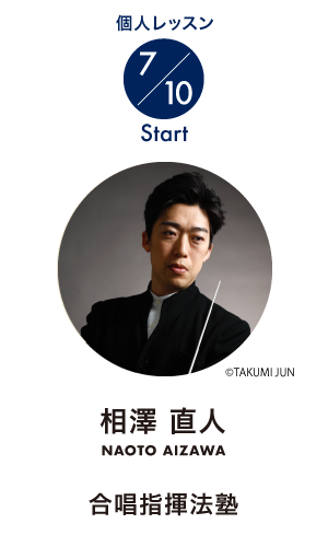 相澤直人「合唱指揮法塾」
