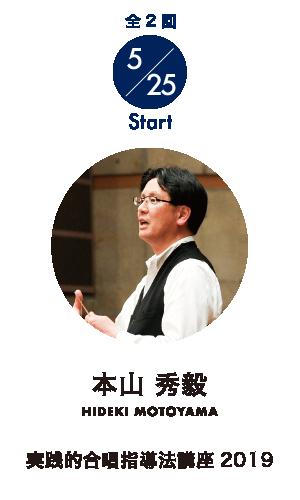 本山 秀毅「実践的合唱指導法講座2019」