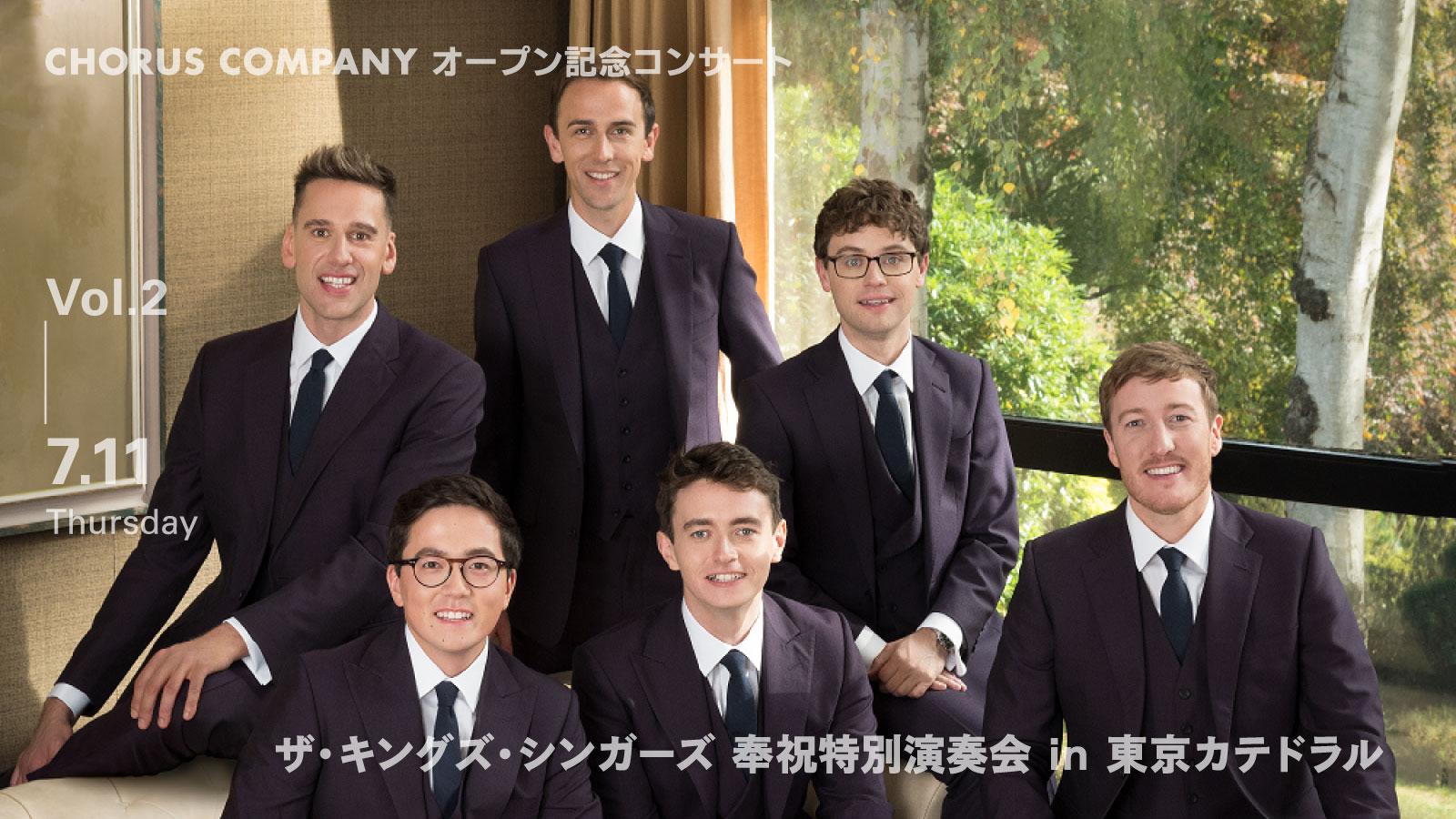 ザ・キングズ・シンガーズ 奉祝特別演奏会 in 東京カテドラル
