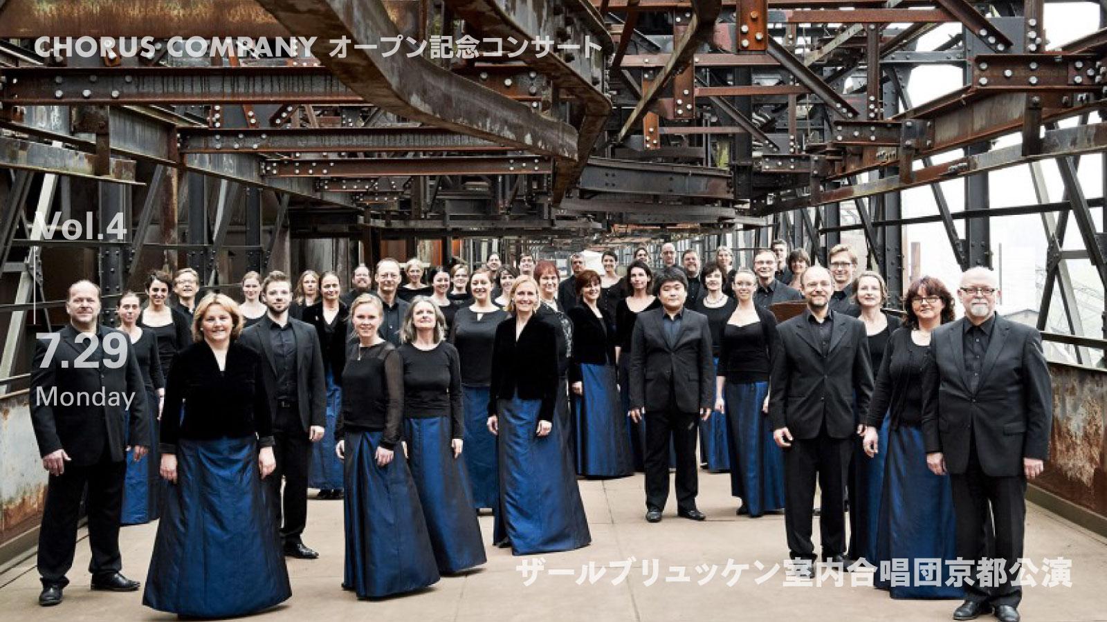 ザールブリュッケン室内合唱団京都公演