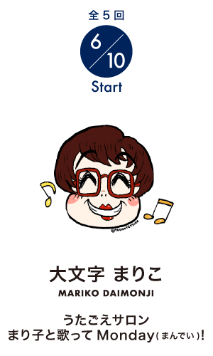 大文字まり子プロデュース うたごえサロン「まり子と歌ってMonday(まんでい)!」