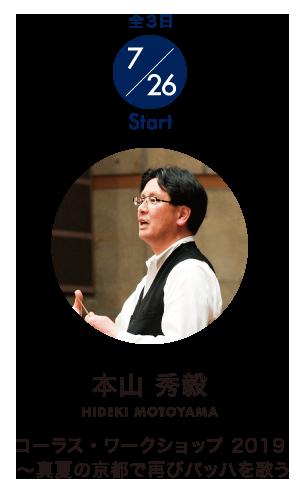 本山秀毅「コーラス・ワークショップ 2019 ~真夏の京都で再びバッハを歌う」