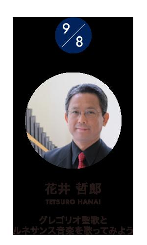 9月8日 花井哲郎「グレゴリオ聖歌とルネサンス音楽を歌ってみよう」セミナー(第2回)