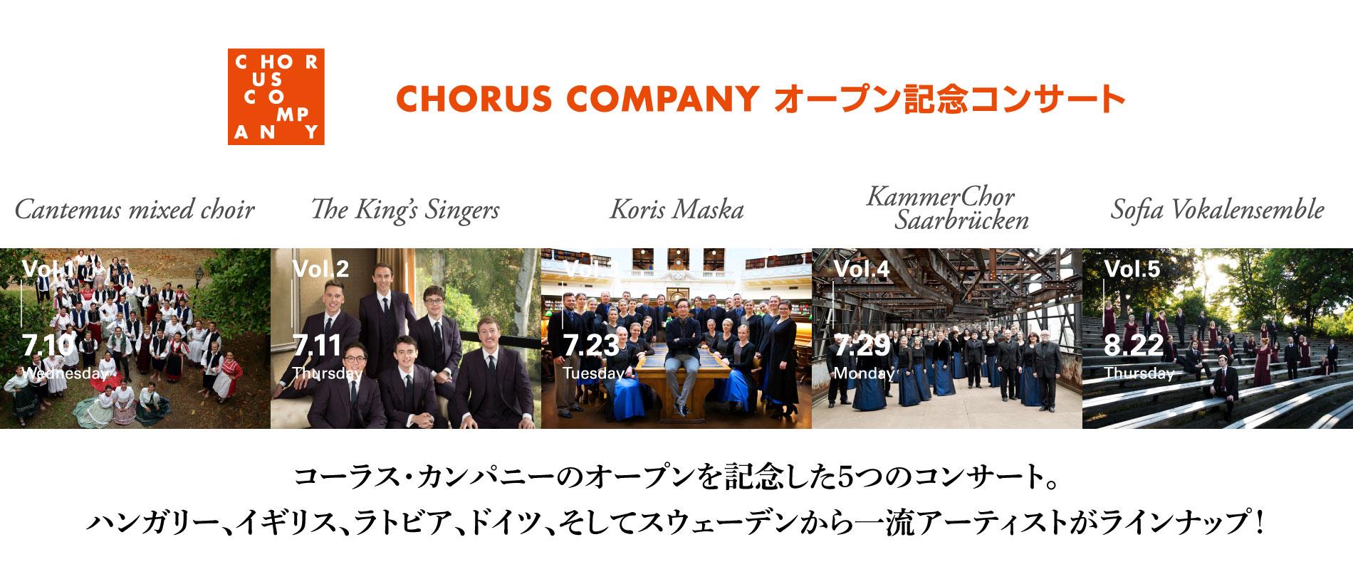 CHORUS COMPANY オープン記念コンサート