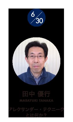 6月30日 田中優行 アレクサンダー・テクニーク入門講座「アレクサンダー・テクニークとは何か?」