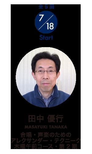田中優行 「合唱・声楽のためのアレクサンダー・テクニーク」木曜午前コース・第2期