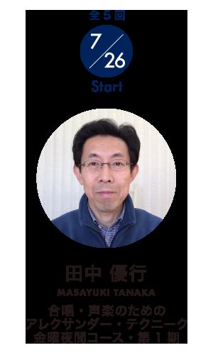 田中優行 「合唱・声楽のためのアレクサンダー・テクニーク」金曜夜間コース第1期