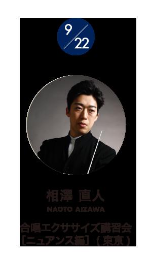 9月22日 相澤直人「合唱エクササイズ講習会 ニュアンス編 [ニュアンス編](東京)」」