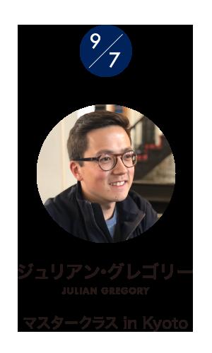 9月7日 ジュリアン・グレゴリー「マスタークラス in Kyoto」