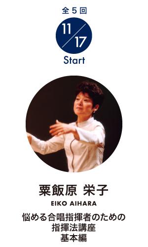 粟飯原栄子「悩める合唱指揮者のための指揮法講座 基本編」(新コース第1期)