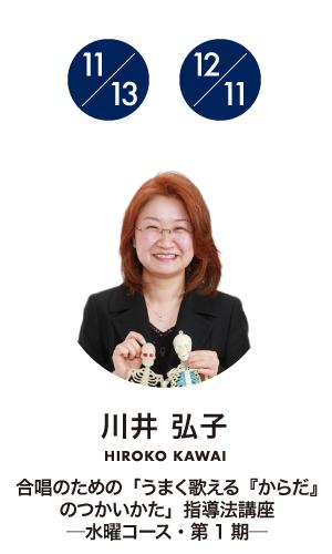 川井弘子声楽講座 合唱のための「うまく歌える『からだ』のつかいかた」指導法講座 ─水曜コース・第1期─