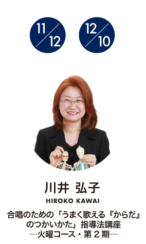 川井弘子声楽講座 合唱のための「うまく歌える『からだ』のつかいかた」指導法講座 ─火曜コース・第2期─
