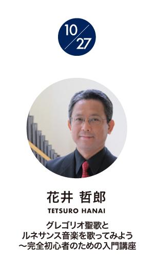 10月27日 花井哲郎「グレゴリオ聖歌とルネサンス音楽の基礎を学ぶ」~完全初心者のための入門講座
