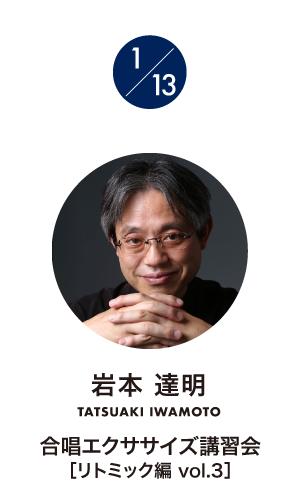 1月13日 岩本達明 合唱エクササイズ講習会[リトミック編 vol.3]
