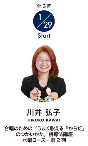川井弘子 合唱のための「うまく歌える『からだ』のつかいかた」指導法講座  水曜コース・第2期 (全3回)