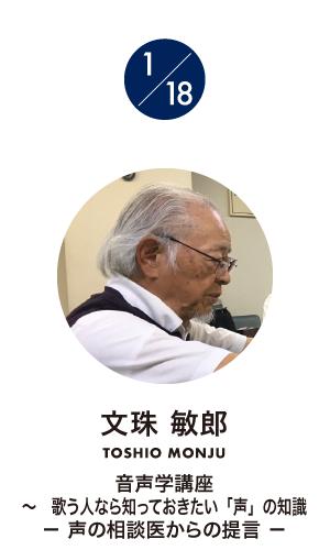 1月18日 文珠敏郎 音声学講座 ~ 歌う人なら知っておきたい「声」の知識 - 声の相談医からの提言 -