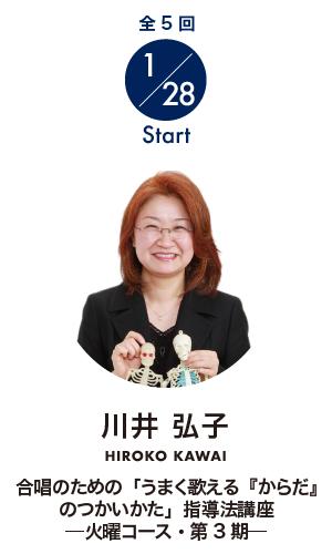 川井弘子 合唱のための「うまく歌える『からだ』のつかいかた」指導法講座  火曜コース・第3期 (全5回)