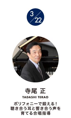 寺尾正合唱講座 ポリフォニーで鍛える!聴き合う耳と響き合う声を育てる合唱指導