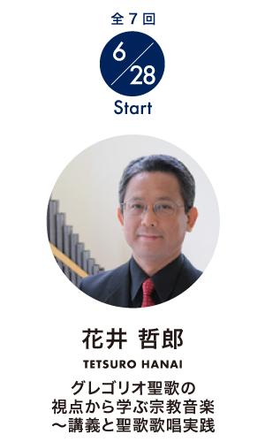 花井哲郎 古楽講座 「グレゴリオ聖歌の視点から学ぶ宗教音楽〜講義と聖歌歌唱実践」