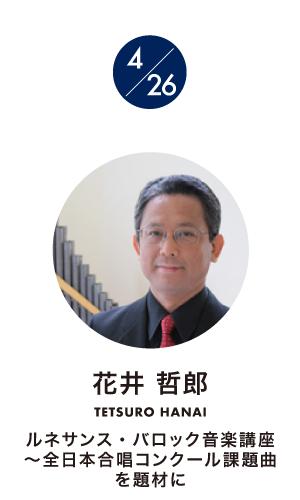 花井哲郎 ルネサンス・バロック音楽講座~全日本合唱コンクール課題曲を題材に