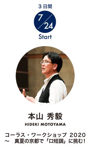 「本山秀毅 コーラス・ワークショップ 2020」 ~ 真夏の京都で「ロ短調」に挑む!