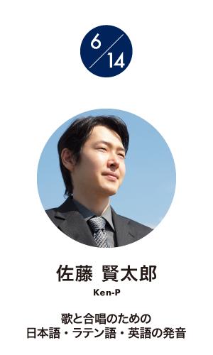 佐藤賢太郎合唱講座「歌と合唱のための日本語・ラテン語・英語の発音」 ~実践的IPA(国際音声記号)を学んであなたもマルチリンガル・シンガーに!~
