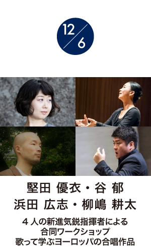 4人の新進気鋭指揮者による合同ワークショップ「歌って学ぶヨーロッパの合唱作品」