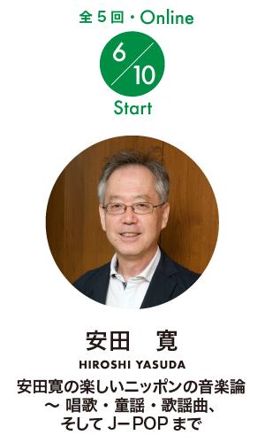 安田寛の楽しいニッポンの音楽論~ 唱歌・童謡・歌謡曲、そしてJ-POPまで (全5回)
