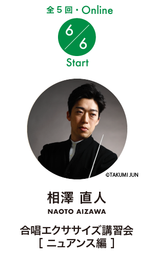 相澤直人「合唱エクササイズ講習会・ニュアンス編」オンラインセミナー