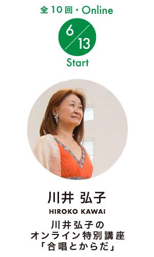 川井弘子のオンライン特別講座「合唱とからだ」