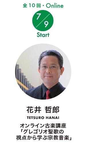 花井哲郎 オンライン古楽講座 「グレゴリオ聖歌の視点から学ぶ宗教音楽」