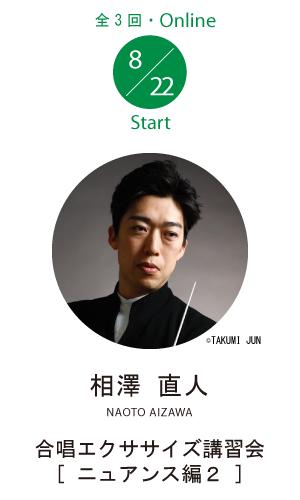 相澤直人「合唱エクササイズ・オンライン講習会・ニュアンス編2」