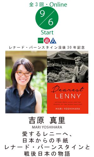 愛するレニーへ、日本からの手紙 レナード・バーンスタインと戦後日本の物語