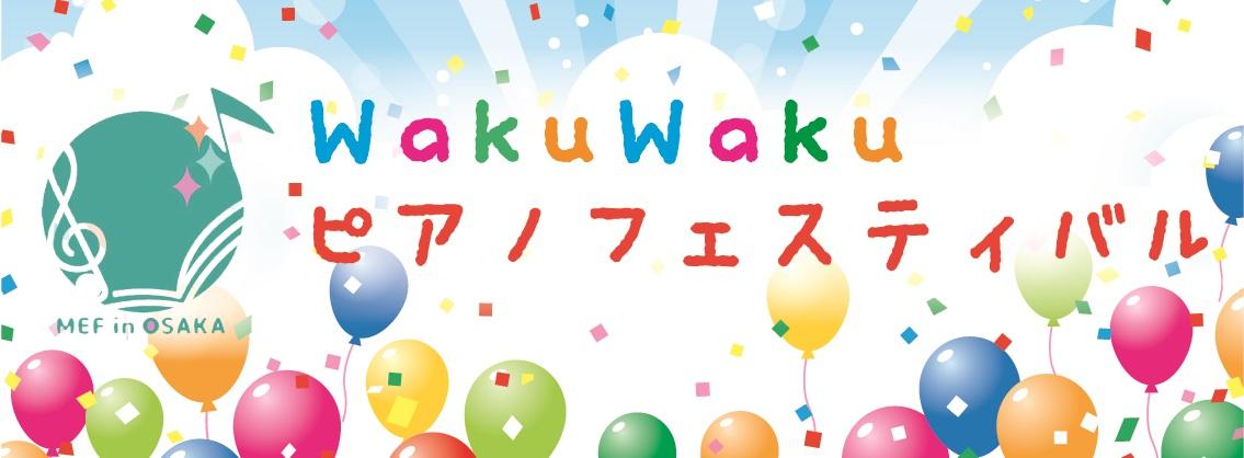 WakuWakuピアノフェスティバル