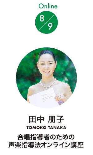 田中朋子 合唱指導者のための声楽指導法オンライン講座