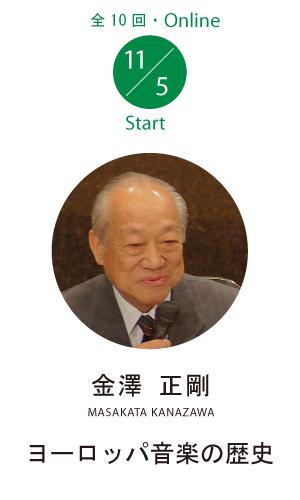 金澤正剛オンライン講座 ヨーロッパ音楽の歴史