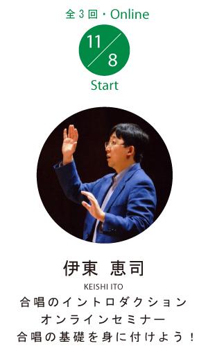 伊東恵司 合唱のイントロダクション オンラインセミナー ~ 合唱の基礎を身に付けよう!