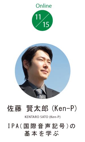 佐藤賢太郎オンライン合唱講座 ~ IPA(国際音声記号)の基本を学ぶ