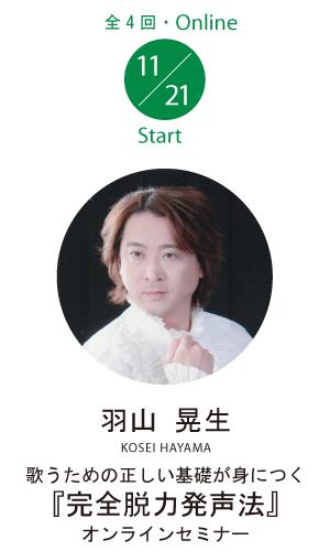 羽山晃生 歌うための正しい基礎が身につく『完全脱力発声法』オンラインセミナー
