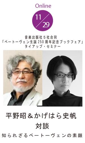 平野昭&かげはら史帆 対談 「知られざるベートーヴェンの素顔」