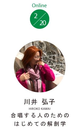 川井弘子オンライン声楽講座 「合唱する人のためのはじめての解剖学」