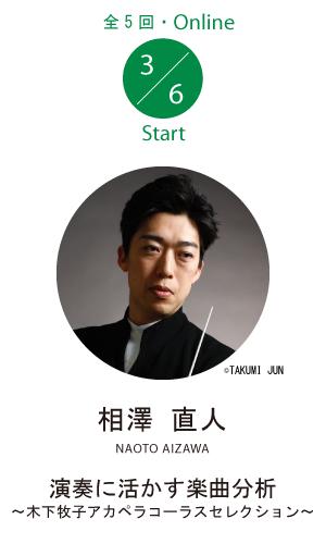 相澤直人オンライン講座 「演奏に活かす楽曲分析」(全5回)