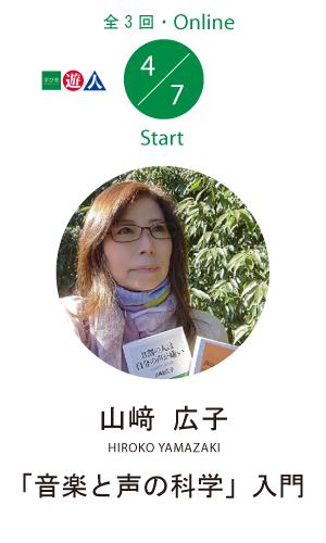 山﨑広子「音楽と声の科学」入門(全3回)